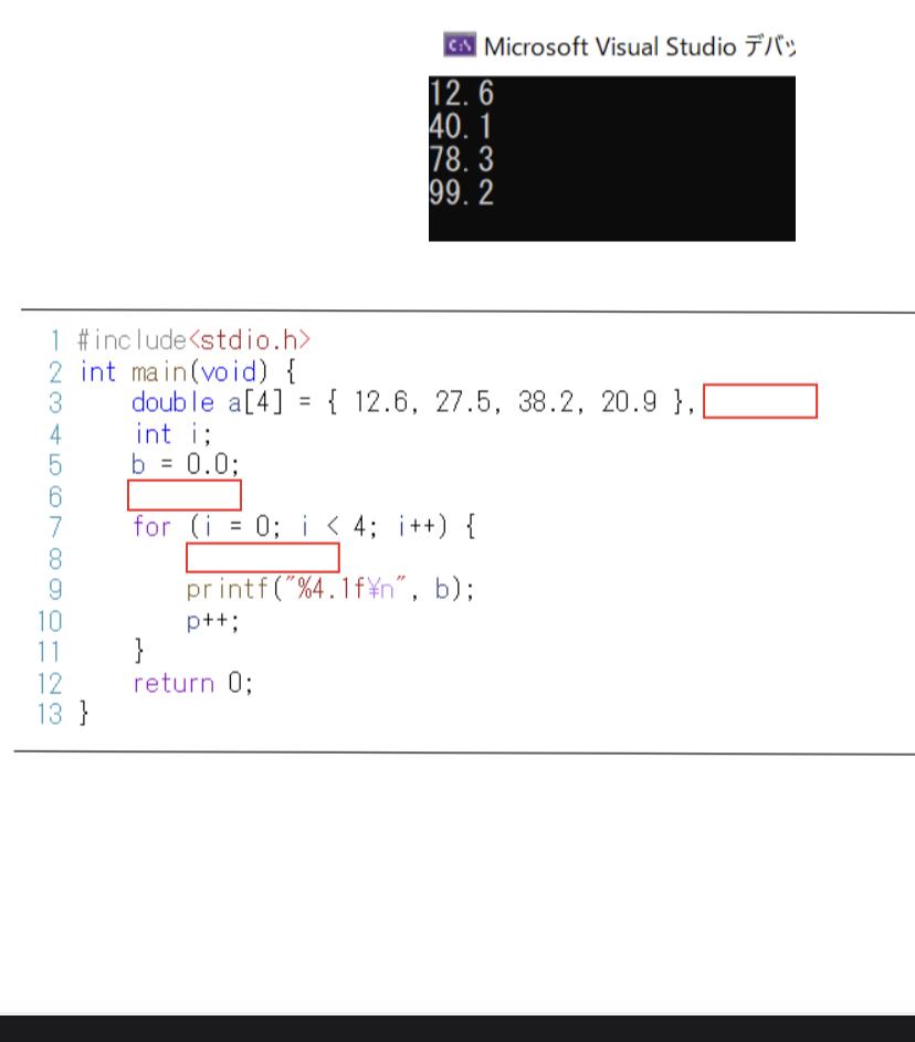 これの空白わかる方いらっしゃいますか C言語の難しいとこ入って全く分かりません お願い致します