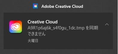Adobeクリエイティブクラウドからのお知らせで同期できないと言われるファイルがありますが、心当たりがありません。 お知らせのスクショを添付します。 この通知は何度も出てきていますが、通知をオフにする以外の方法で通知されないようにするにはどのように処理したらいいでしょうか?