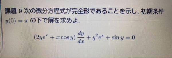 完全微分形方程式です、わかる方お願いします