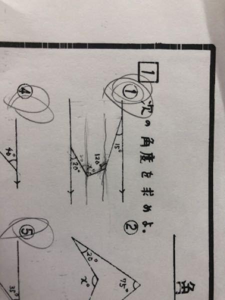 1の答えが95なのですがなぜXは95°になるのでしょうか??