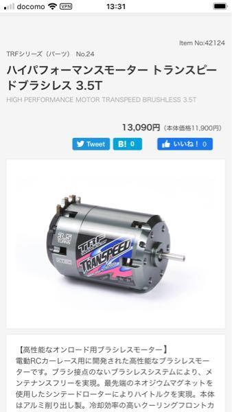 タミヤのラジコンモーターの中で1番速いモーターってなんですか?やっぱり写真のモーターですか?