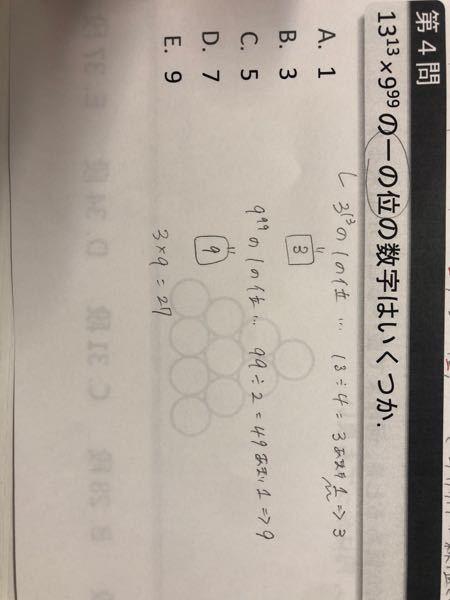 これの答えD.7で合ってますか??不安なので教えてください!!