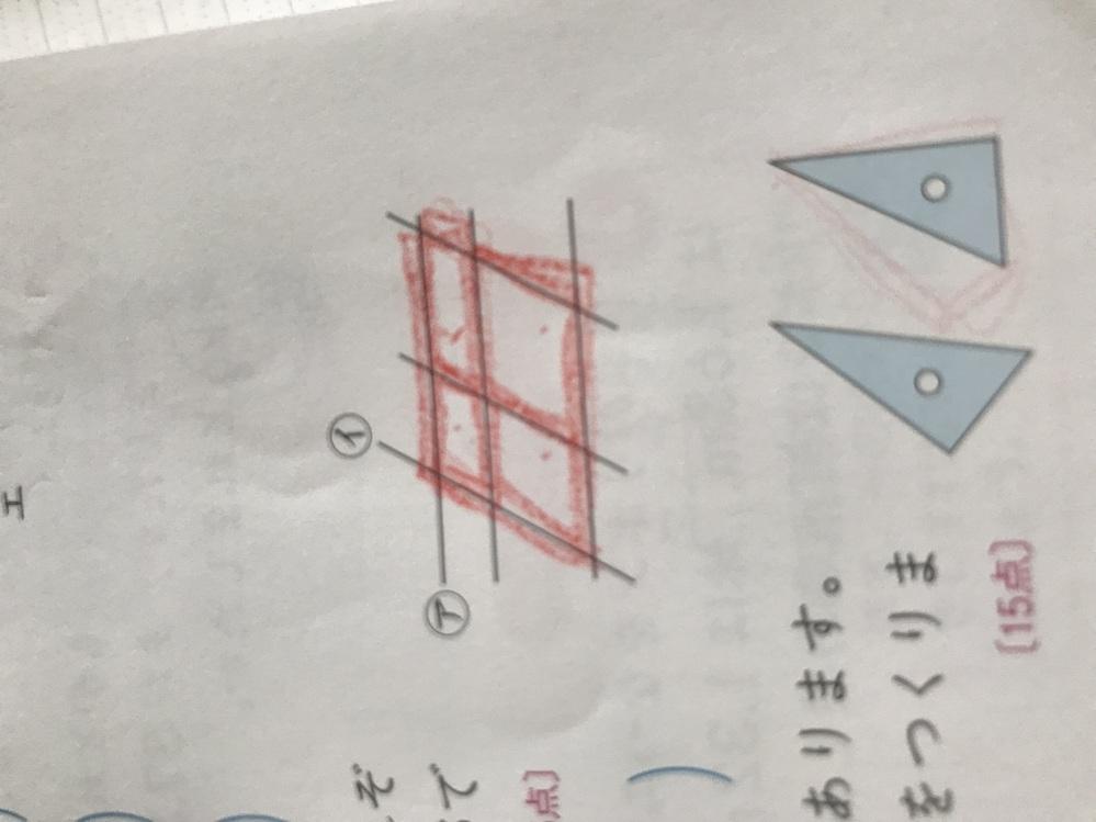 平行四辺形は何個ありますか? 教えてください、お願いします