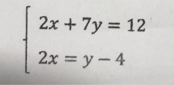 この連立方程式の解き方ををしえてください。