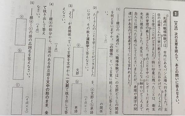 国語 中学1.2の復習です 教えて欲しいです