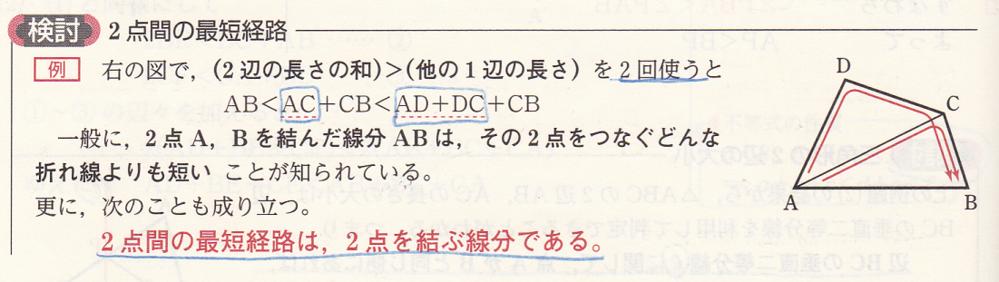 貼付ファイルについてお尋ねします。 「その2点をつなぐどんな折れ線よりも短い」と書いていますが、 例えば折れ線BADC、折れ線ABCDのことを指して いずれも2点間の最短経路は、2点を結ぶ線分ABである ということなのでしょうか。