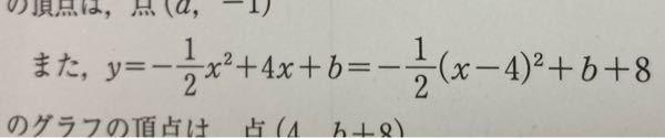 高一数学の平方完成の問題です。+8ではなく −16だと考えました。なぜこうなるかの詳しく教えて欲しいです。