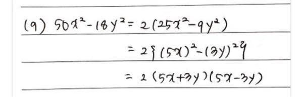 与式の上から2段目の式から3段目になる計算の仕方がわかりません。どなたか教えていただけますか?