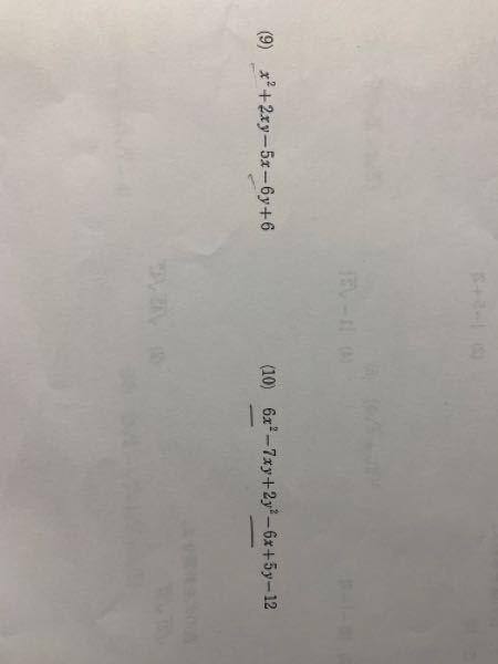 (9),(10)の解くコツを教えてください。 模範解答は (9)=(x-3)(x+2y-2) (10)=(2x-y-4)(3x-2y+3)