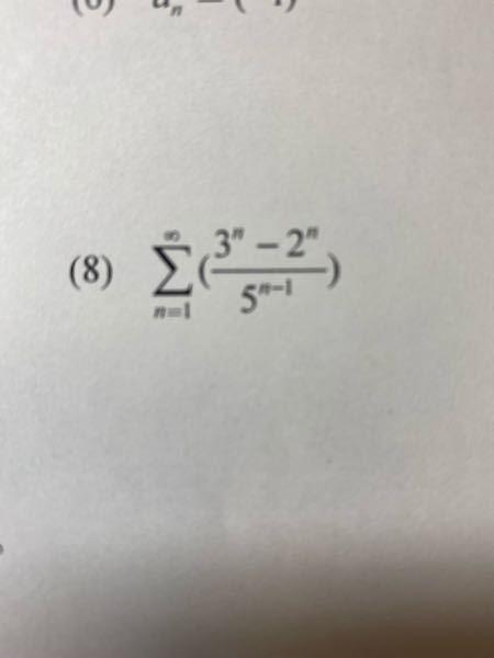 この問題の答えって何になりますか? 5((3/5)^n-(2/5)^n)に変換して3/5と2/5は、|r|<1なので無限等比級数の和の公式に代入しました。 25/6となったのですが合っていますか?