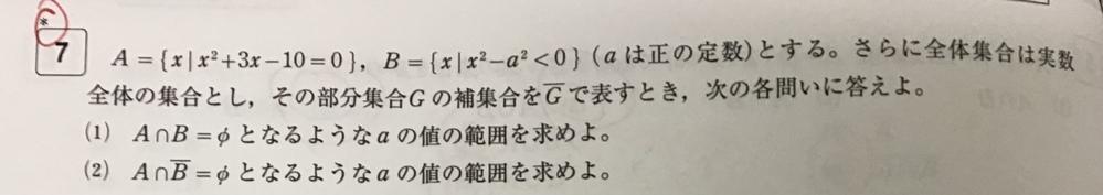 高校の数学の問題です。参考書などを見ながら考えてみたのですが、今一つピンときません。わかる方教えてください。