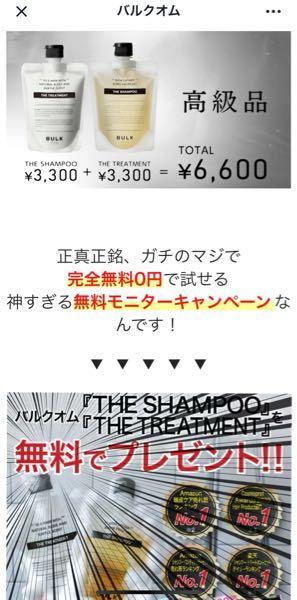 TikTokで見る広告でバルクオム無理プレゼントですが、本当に無料で怪しくないですか?
