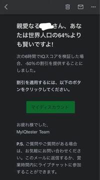 このサイトって詐欺サイトですか? https://myiqtester.com/ja/ 自分のIQはどのくらいなのかなと気になりこのサイトにたどり着きました。何問か解き終わったらニックネーム、電子メールを入力してください。と書いてあり送信してしまいました。その後メールが届き結果?とクレジット払いのことが書かれていました。これってクレジットカードの情報を入力して送信してない限り大丈夫ですよね?