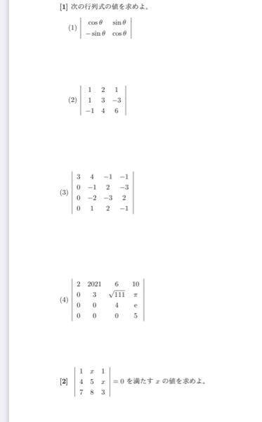 大学数学の行列の問題です。わからないので解説していただきたいです。