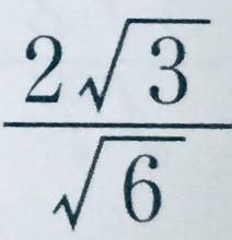 中3 数学 次の数の分母を有理化しなさい 式と答えお願いします! 数学でネームプレート引かれて黒板に書きます!