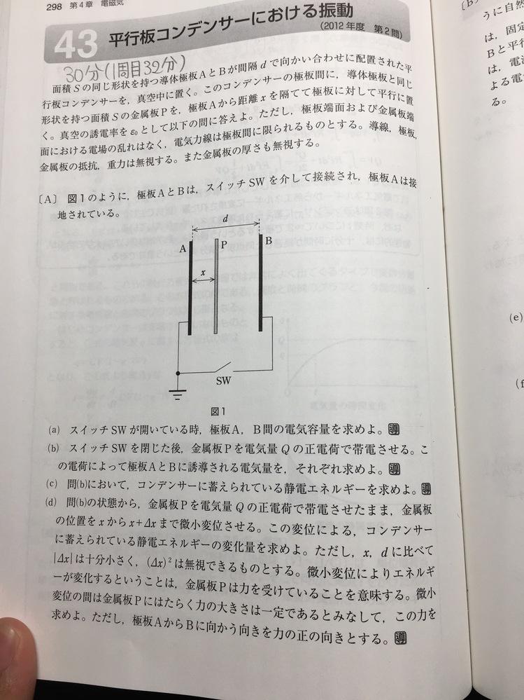物理 東工大2012 (d)の静電Eの変化量=外力の仕事はわかったのですが、外力の向きが分かりません 解答は静電気力をFと置き、外力は-Fとなるから-FΔx=ΔUとしているのですが、勝手にFと置いて答えが合う意味がわかりません