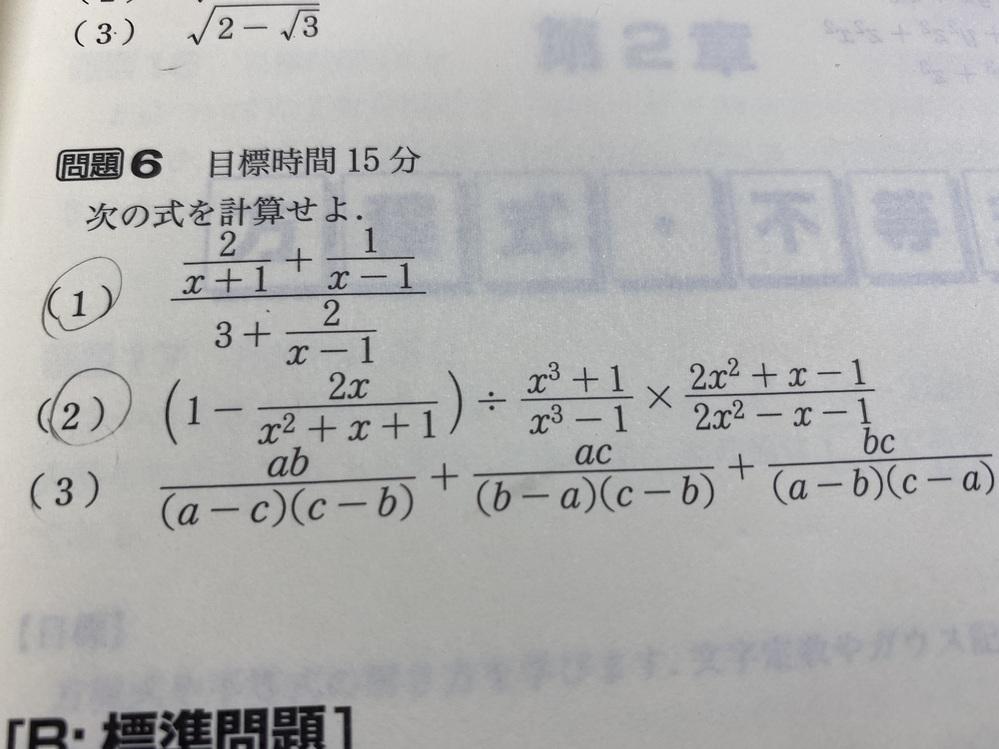 この問題をどのように工夫して解けばいいかわかりません。3番の問題です