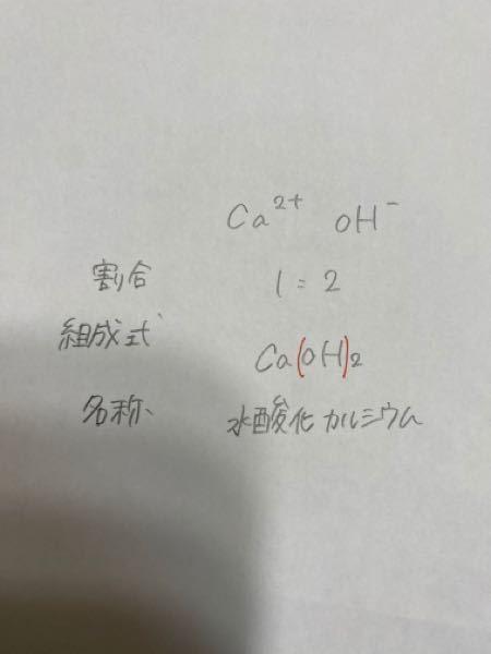 イオンの組成式の質問です。 OHの周りにカッコがつくのはなんでなんですか?