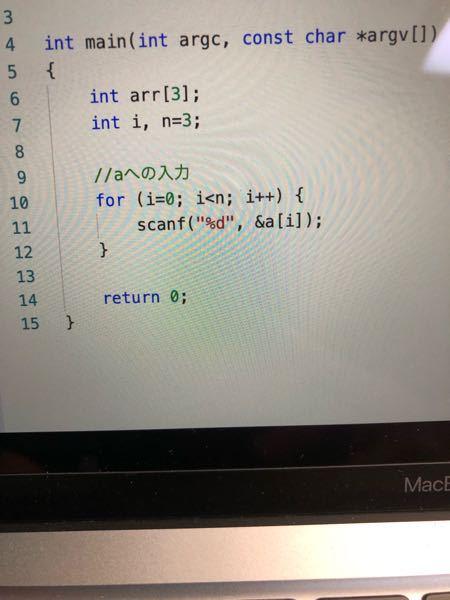 プログラミングC言語についてです。 キーボードから整数配列へ3つずつ2回入力し、for文を用いてお互いの差を3つ出力せよ。つまり 入力される値 a_1 a_2 a_3 b_1 b_2 b_3 期待される出力値 c_1 c_2 c_3 とし、c_i = a_i - b_iとなるようにせよ。 このようなプログラムを組もうと、写真のところまでやったのですが、ここからどんなプログラムを加えたらいいですか?ちなみに例として 入力値 5 3 2 8 3 1 出力値 -3 0 1 となるようです。どなたかお願いします。