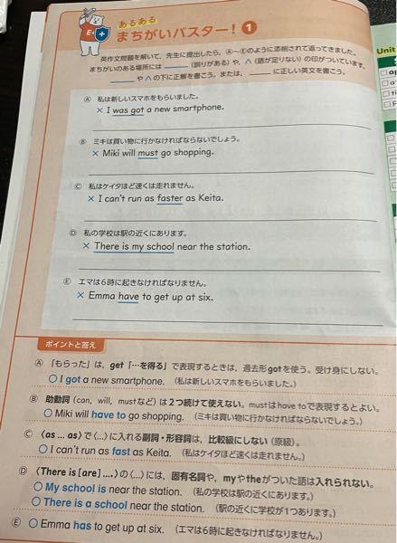英語の問題です。 写メのA〜Eの答えを教えて頂きたいです。 よろしくお願い致します。
