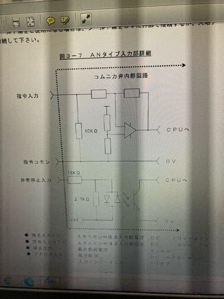 0-10Vの電圧信号で、0から100まで比例的に入力電圧ーバルブ移動量を数値で表すバルブがあるのですが、例えば3V信号を入れると30となるところが、29、30と表示がバラつきます。 50でも60でもバラつきます。 バルブの入力インピーダンスは10kΩです。 0-10Vの信号は電圧発生機にて出力しており、電流計で10Vの時に電圧発生機からバルブに入る所の電流を測定したら1mAと安定していました。 表示がバラつく原因はなんでしょうか。 詳しい方アドバイスお願いします。 バルブの内部回路も添付させて頂きます。