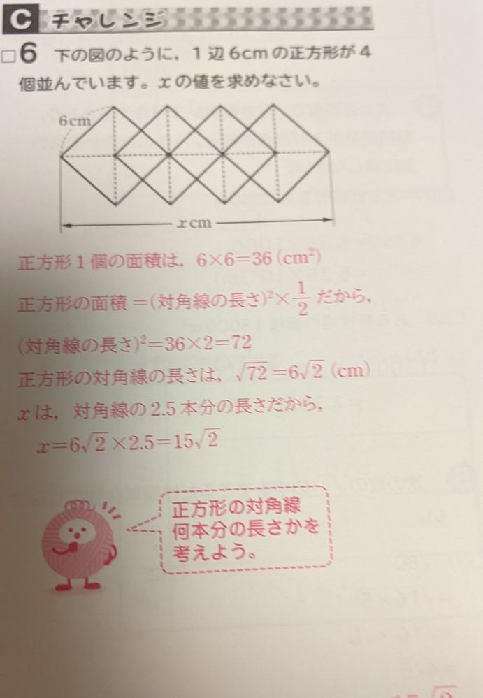 この平方根の問題が分かりません。 解説を読んでも理解出来ません。 解説をお願いいたします。