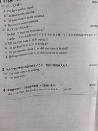 動名詞の問題です。答えが分からないので教えて頂きたいです。