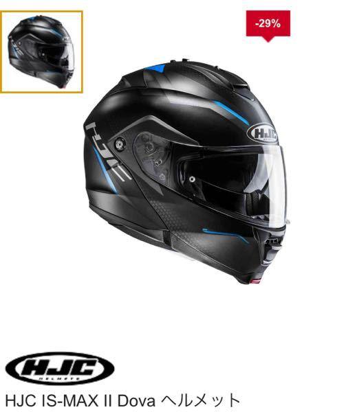 このヘルメット買おうと思ってるんですけど別のシールドを付けたいです対応シールドの名前教えてください。