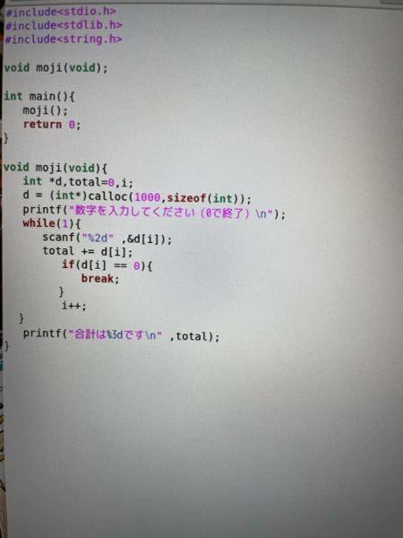 """C言語での質問です。 以下のプログラミングなのですが、calloc関数を用いて定義して配列に数字を入れて合計を出すと言うものでコンパイルはできるのでですが、実行すると一つ目の数字を入れた時点で """"Segmentation fault (コアダンプ)"""" というエラーが起きてしまいます。 エラーの理由を教えていだけますでしょうか?り"""