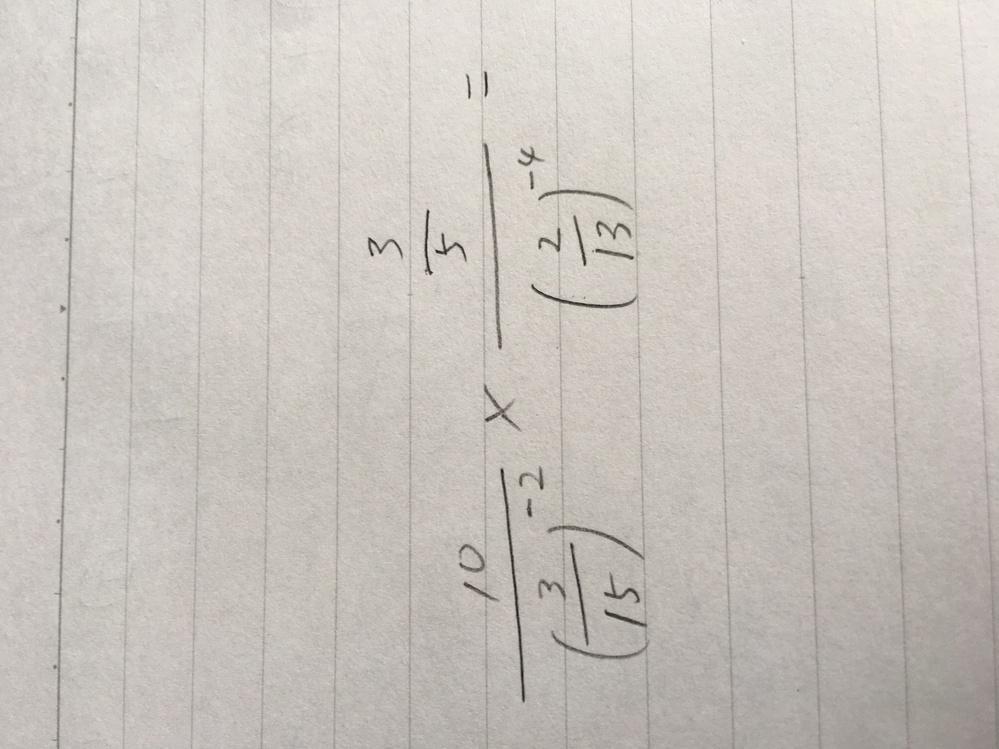 添付写真の計算の仕方が分かりません。分母の累乗は分子にもってきたら符号が逆になるのでしょうか?