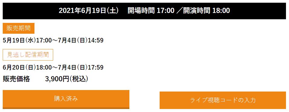 宮脇咲良さんの卒業コンサートを見たくて、dTVの配信チケットを購入しました。とりあえず購入済みにはなったのですが、ライブ視聴コードというものはメールか何かでこれから通知されるのでしょうか?