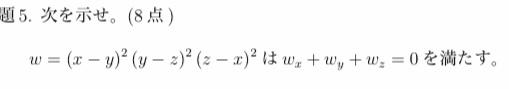 この問題がどうしても解けませんので、どなたか教えて下さい。 よろしくお願いいたします。