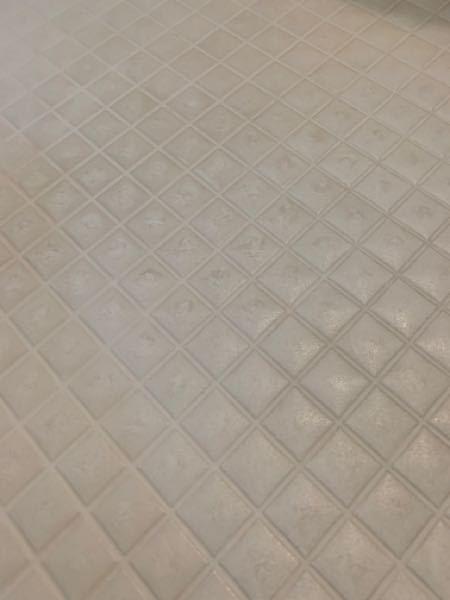お見苦しい写真を載せてすみません、お風呂の床の汚れの落とし方を教えてください。色々試しているのですがなかなか汚れが落ちません。同じような床の方いらっしゃいますか?お掃除に詳しい方、教えてください。