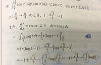 数学Ⅲ、積分の質問です。最後のlogの途中式が分かりません。どうしてこうなるかを教えてください。よろしくお願いします。