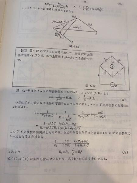 問題69の全電流が一定となる条件がわかりません。 この回答で分母分子の係数の比が=になる理由がわかりません。 教えてください、お願いします。 また、Im[Z]=0より共振周波数ωを求めると思ったのですが、違いますか?