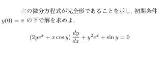 完全微分形微分方程式について 画像の問題を解説含めて教えてください お願いします