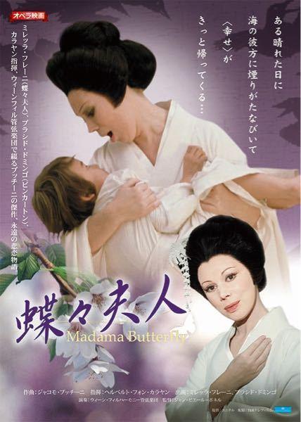 オペラの蝶々夫人を観たので、原作について知りたいのですが、オペラと原作で何か違いはありますか? ちなみにこちらの画像のものを見ました。
