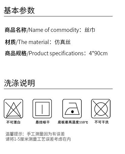 画像に載っている中国語を全て日本語に翻訳してください。 スカーフの品質表示です。 中国語に詳しい方、宜しくお願い致します。