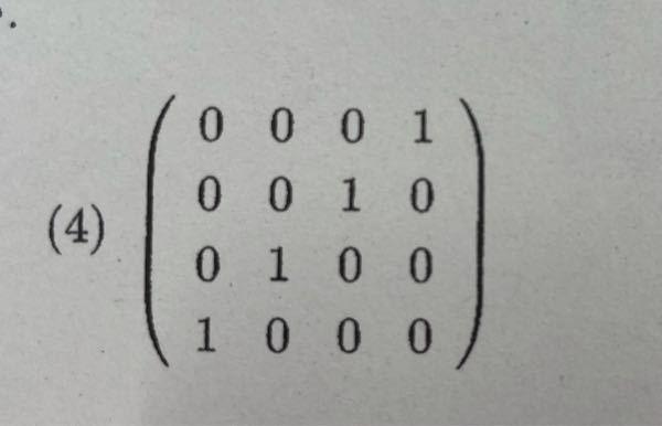 数学の問題です。 写真の行列式の固有値と固有ベクトルの解き方と答えを教えて下さい。 よろしくお願いします!