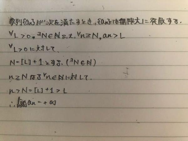 lim n[n→∞]をε-N論法を用いて示す場合の証明はこのような感じで問題ありませんか?? もし気になる所があればご指摘して頂きたいです。