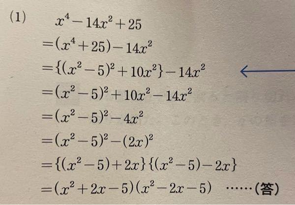 この問題を至急教えてください! 明日テストですが、分からなくて困ってます。 この、解説にあるように、10が出てくる意味がわかりません。