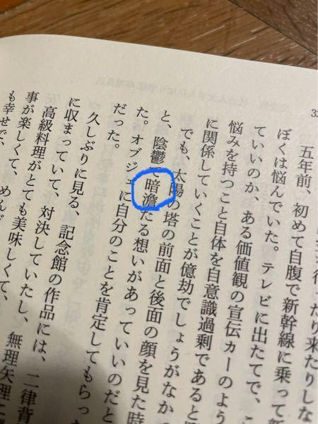 この漢字、なんと読むのでしょうか。 読みと意味を教えて頂きたいです。
