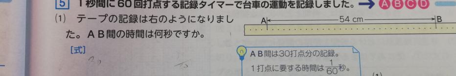 この答えが0.5秒になるのですが解き方を分かりやすく教えてください。