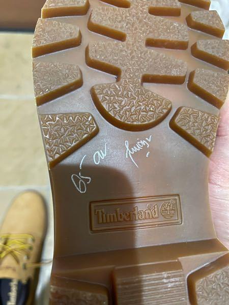 今日、イオンでTimberlandのスニーカーを購入したのですがスニーカーの裏を見ると文字が書いてありました。なんて書いてあるのですか?