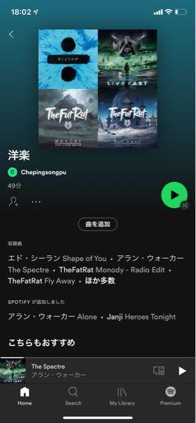 Spotifyがちょっとおかしくてどうやったら曲選べるやつになりますか?