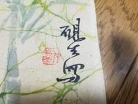 作者含め落款など漢字が読めません。  分かる方御教示お願い致します