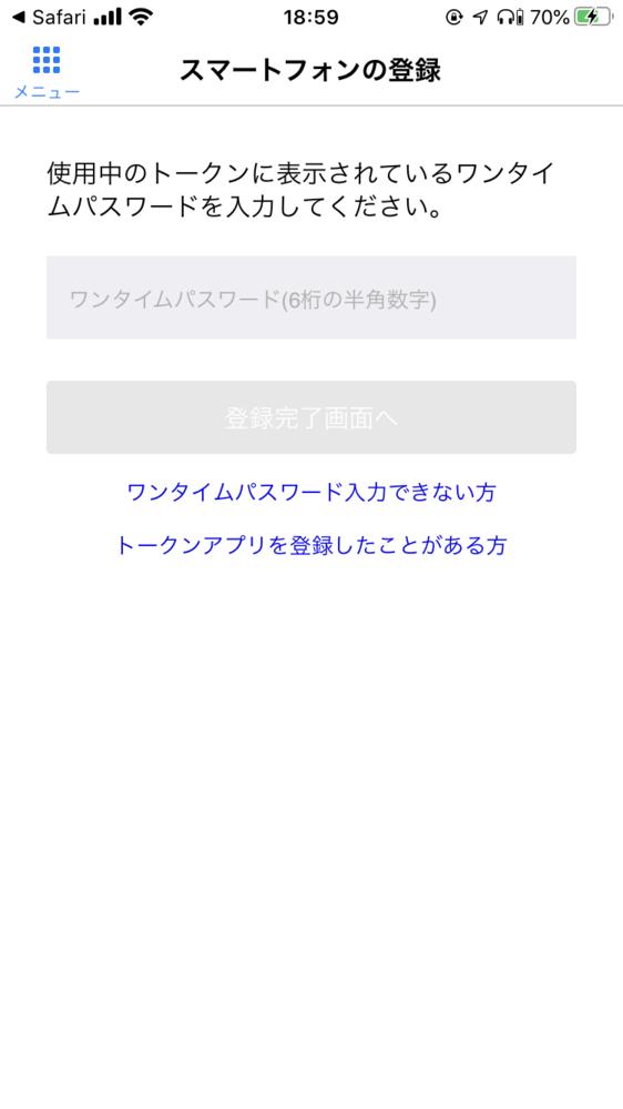 paypay銀行のワンタイムパスワードの表示について教えて下さい。 スマホアプリのトークンを利用しているのですが、指示に従っていると画像の画面になります。 トークンアプリを使用しているのに 使用中のトークンに表示されているパスワードを見ろという意味が分かりません。 どなたか助けてください。 よろしくお願いします。