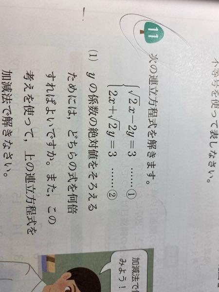 中学 数学 平方根 連立 これはどうやって計算するんですか? ②を√2倍する解き方で教えてください