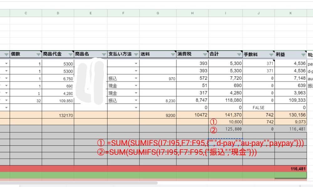 """google spreadsheetについて質問です。 貼付の写真のように経理表を作っています。 ①のセルに 支払方法が """"空白,d-pay,au-pay,paypay"""" のI列合計を計算する =SUM(SUMIFS(I7:I95,F7:F95,{"""""""",""""d-pay"""",""""au-pay"""",""""paypay""""})) ②のセルに 支払方法が """"現金か振込"""" のI列合計を計算する =SUM(SUMIFS(I7:I95,F7:F95,{""""振込"""",""""現金""""})) という計算式をいれています。 エクセルでは正しい合計数が計算されるのですが、Google spreadsheetではなぜか条件の一番最初 ①の場合は 空白 ②の場合は振込 の合計金額しかでてきません。。。。 計算式が間違っているわけではないと思うのですが、何か原因考えられますでしょうか? もし、他の計算式などあればアドバイスもいただけると嬉しいです。"""