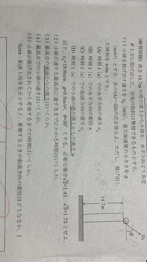 (4)の求め方をお願いします! 物理